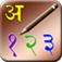 Learn Hindi Alphabets and Numbers Writing